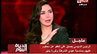 برنامج الحياة اليوم حلقة الثلاثاء 24-1-2017 مع لبنى عسل
