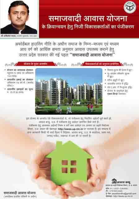up samajwadi awas yojna Details Government Housing Scheme