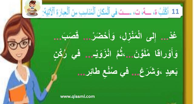 تقويم دروس اللغة العربية للمستوى الثالث ابتدائي