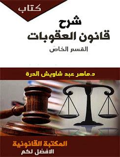 شرح قانون العقوبات : القسم الخاص - ماهر عبد شاويش الدرة