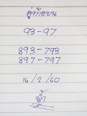 เลขเด่น  93  97  893  793  897  797