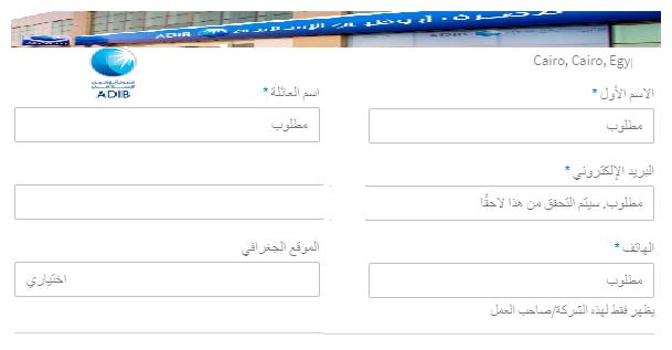 اعلان وظائف مصرف ابوظبى الاسلامى للعديد من المؤهلات بفروع المحافظات - التقديم الكترونى