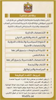 وظائف جريدة الخليج الامارات الاربعاء 18-01-2017