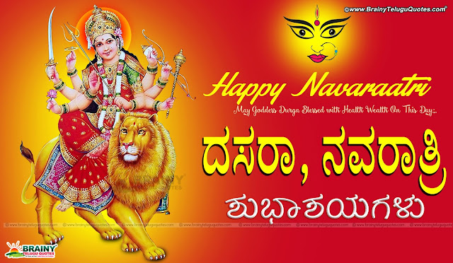 Here is Best Vijaya Dashami 2016 Quotes greetings wallpapers in Kannada,Happy Dussehra 2016 Quotes Greetings wallpapers in Kannada, Nice top beautiful Vijaya Dashami dussehra devi navratri durga maa HD wallpapers quotes images shayari kavithalu greetings photoes pictures in telugu english tamil kannada bengali,happy vijaya dashami kannada kavanagal quotes and greetings,latest happy dussehra kannada greetings and quotes,happy dussehra kannada quotes and greetings,Happy Dussehra Vijaya Dashami 2016 Kannada Wishes, SMS, Messages, Greetings,Best Vijaya Dashami 2016 Quotes greetings wallpapers in Kannada,Happy Dussehra 2016 Quotes Greetings wallpapers in Kannada, Nice top beautiful Vijaya Dashami dussehra devi navratri durga maa HD wallpapers quotes images shayari kavithalu greetings photoes pictures in telugu english tamil kannada bengali.