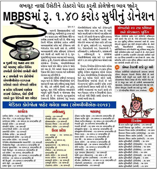 Latest News - MBBS ma Rs. 1.40 Crore sudhi nu Donation