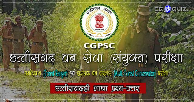 छत्तीसगढ़ी व्याकरण- छ.ग. वन सेवा (संयुक्त) परीक्षा CG PSC (ACF) 2017 संबंधी प्रश्नोतरी