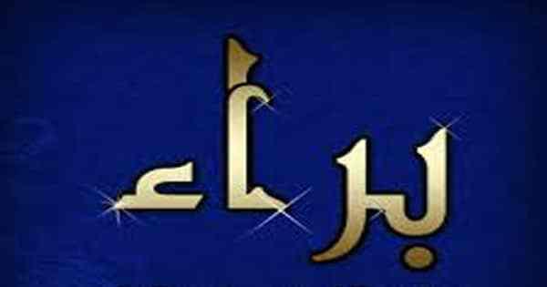 معنى أسم براء وحكم تسمية هذا الأسم فى الإسلام