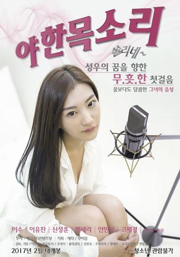 Sexy Voice (2016)