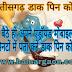 छत्तीसगढ़ पिन कोड लिस्ट,आपके क्षेत्र का डाक पिनकोड कहीं बदला तो नहीं है आसानी से चेक करें । pincode of chhattisgarh