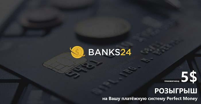 Новости от Banks24