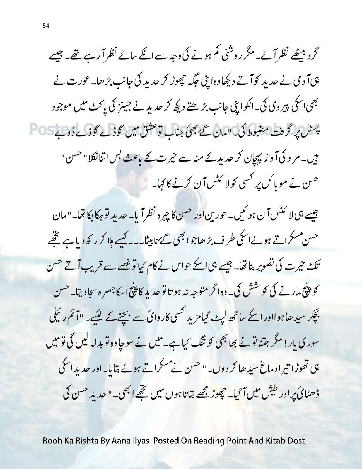 Rooh Ka Rishta By Ana Ilyas Forced Marriage Romance Novel