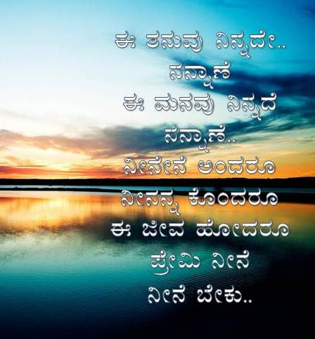 kannada feeling messages new fashions
