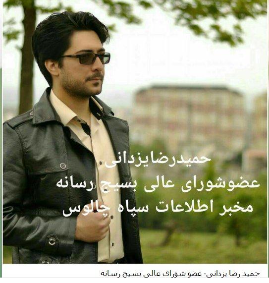 حمیدرضا یزدانی عضوشورای عالی بسیج رسانه مخبر اطلاعات سپاه چالوس