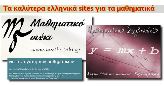 οι καλύτερες ελληνικές σελίδες για τα μαθηματικά