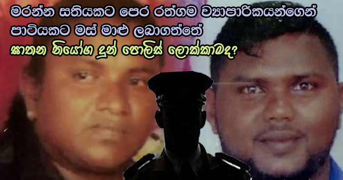 Is it police big  wig who got down beef - fish for party from Rathgama businessmen and later issued orders to murder them?