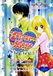 ขายการ์ตูนออนไลน์ การ์ตูน First Love เล่ม 23