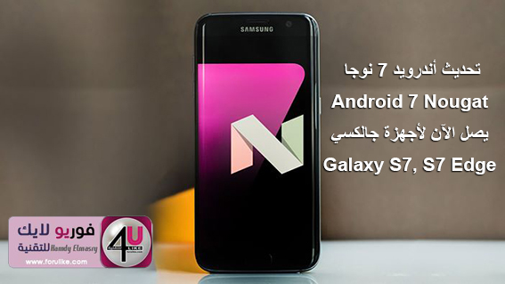 تحديث أندرويد 7 نوجا  Android 7 Nougat يصل الآن لأجهزة جالكسي Galaxy S7, S7 Edge