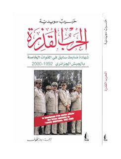 كتاب الحرب القذرة pdf لحبيب سويدية pdf