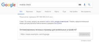 Проверить мобильный сайт в Гугл