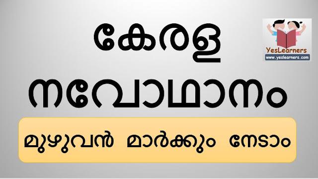 Kerala Renaissance Full PSC Coaching