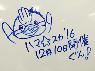ハマ☆スカ'16 12月10日(土)開催ぐん!