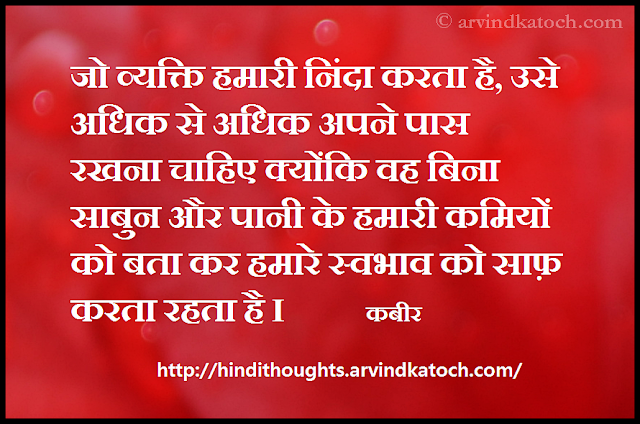 kabir, Hindi, Thought, QUote, shortcomings, condemns, soap, water,