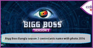 Bigg Boss Bangla season 2 contestants name with photo 2016
