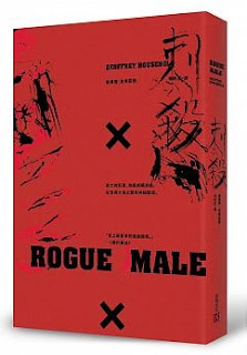 geoffrey household rogue male pdf