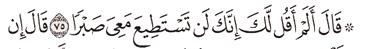 Tafsir Surat Al-kahfi Ayat 71, 72, 73, 74, 75