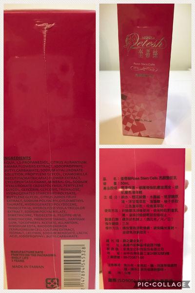 高雄顏之鑽-奎蒂絲Rose Stem Cells 亮顏整肌乳一瓶抵多瓶的保養品