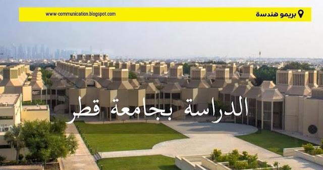 افضل 5 جامعات في قطر وكليات كل منها