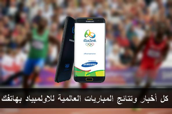 تطبيقات لعرفة نتائج واخبار الالعاب الاولمبية و ألعاب اندرويد تشابه العاب الاولمبياد 2016