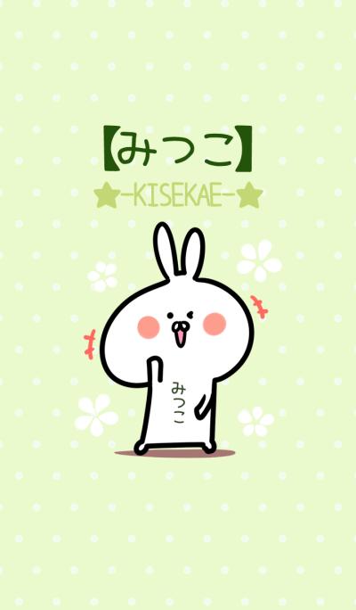 Mitsuko usagi green Theme