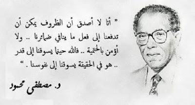 دكتور مصطفى محمود عن الحب