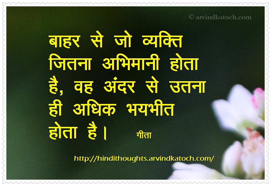 arrogant, afriad, geeta thought, Geeta Quote, Hindi, inside,
