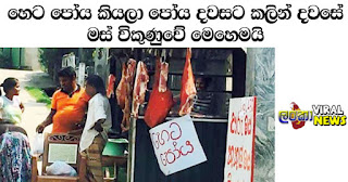 Meat Selling Board Before Nikini Poya Day
