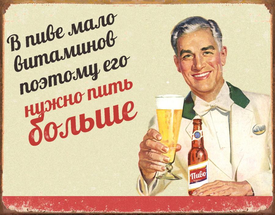 Картинки пью пиво прикольные с надписями, дети картинка годовщиной