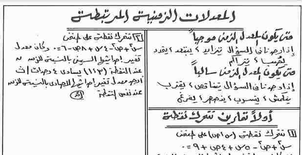 مذكرة المعادلات الزمنية المرتبطة تفاضل الصف الثالث الثانوى