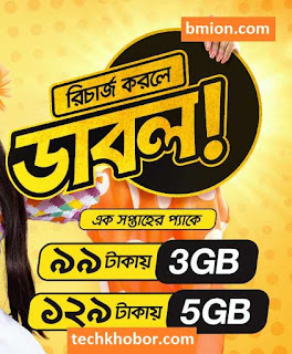 Banglalink-Eid-Offer-Enjoy-Double-Internet-Bonus-1GB-59Tk-3GB-109Tk-5GB-139Tk
