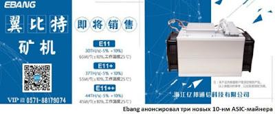 Ebang анонсировал три новых 10-нм ASIC-майнера