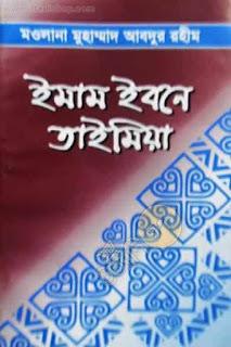 ইমাম ইবনে তাইমিয়া বই ডাউনলোড ৷ imam ibn taimiyah  pdf books download,