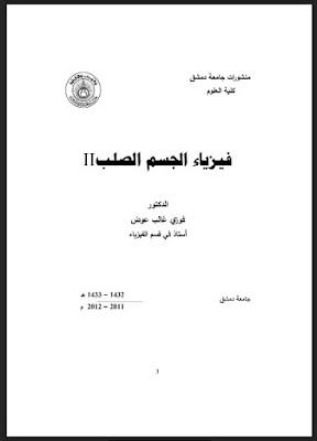 مقدمة فيزياء الجسم الصلب- الحالة الصلبة pdf برابط مباشر-Solid Body Physics