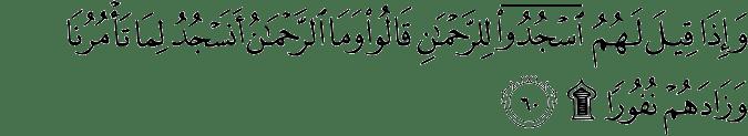 Al Furqan ayat 60