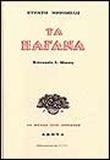 http://stratis-myrivilis.weebly.com/taualpha-pialphagammaalphanu940-1945.html