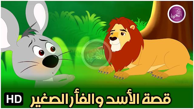 قصة الأسد والفأر الصغير