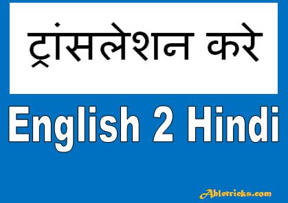 ट्रांसलेशन करे English To Hindi
