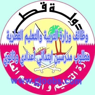 وظائف وزارة التربية والتعليم القطرية مطلوب مدرسين ابتدائي اعدادي وثانوي