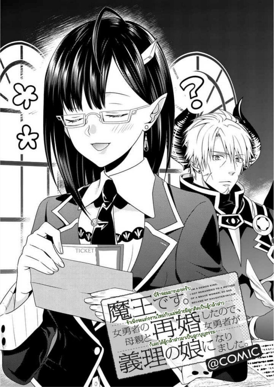 Maou desu. Onna Yuusha no Hahaoya to Saikon Shita no de, Onna Yuusha ga Giri no Musume ni Narimashita-ตอนที่ 4