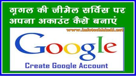 make Google Account complete tutorial