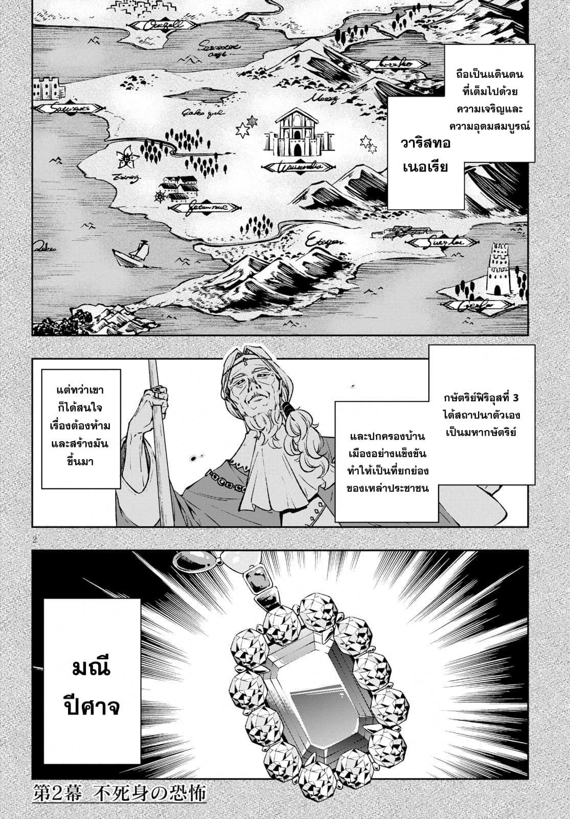 อ่านการ์ตูน Samayoeru Tensei-sha-tachi no Revival Game ตอนที่ 2 หน้าที่ 2